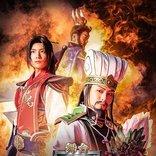 舞台『真・三國無双 赤壁の戦い』燃え盛るキービジュアル公開