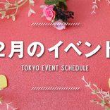 \2019年2月東京イベントまとめ/バレンタインにオススメのおでかけ情報も満載♪