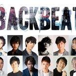 戸塚祥太、加藤和樹らでビートルズの創成期を描いた『BACKBEAT』日本初演
