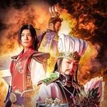 八神蓮、秋沢健太朗ら全キャストのビジュアルが公開 舞台『真・三國無双 赤壁の戦い』