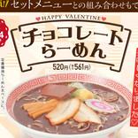 【らしくない】中華料理チェーン「幸楽苑」がチョコラーメンの発売を発表! 2月1日から