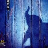 【映画】実写版「ダンボ」のダンボがあまりにも象すぎる件