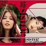広瀬アリス&広瀬すず、初の姉妹写真展が開催! クールで大人っぽい2人の表情に注目
