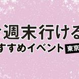 今週末行ける!東京都内のおすすめイベント【2019/2/2~3】