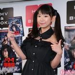 長澤茉里奈、『ノーマーク爆牌党』を爆推し「DVDを擦り切れるまで見て」