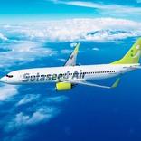 タダで九州に行ける大チャンス! grapeユーザーに『往復航空券』をプレゼント