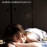 声優・夏川椎菜がうたた寝&銭湯でバイト 1st写真集『ぬけがら』先行カット解禁