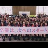 SKE48『卒業は、次へのスタート』CMにファン「寂しくて泣きそう…」