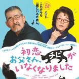 倍賞千恵子×藤竜也『初恋~お父さん、チビがいなくなりました』本予告解禁