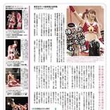 【独占動画】赤井沙希インタビュー「私のアクションシーン、キマってました」/映画『アイアンガール FINAL WARS』
