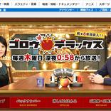 稲垣吾郎の番組も終了? ジャニーズへの業界忖度で落ち続けるテレビの信用度