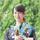 藤田菜七子騎手いよいよGI挑戦、競馬ファンに「予言の書」と噂の小説が話題