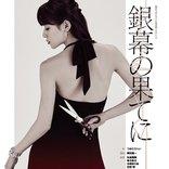 矢島舞美、伝説の「女優」に!つかこうへいの小説『銀幕の果てに』を戯曲化