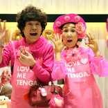 林家ペー・パー子は夫婦でバレンタインに無関心も…「義理TENGAいいね!」と絶賛