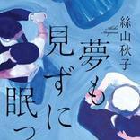 それぞれの生きるスピードと向かう場所へ 絲山秋子『夢も見ずに眠った。』