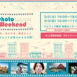 今年も開催!カメラと写真映像の ワールドプレミアショー CP+ 2019 @横浜