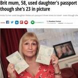 娘のパスポートでセキュリティチェックを往復すり抜けた母親、出入国管理の甘さに唖然(英)