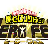 TVアニメ『僕のヒーローアカデミア』夏のビッグイベント詳細発表!14名の声優による朗読劇や特別映像上映などを予定