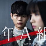 菅田将暉『3年A組』が大河『いだてん』上回る視聴率!各局日曜ゴールデン戦争が過熱