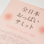 【全日本おっぱいサミット】再び!「子連れ旅」バッシング&「旅育」メリット大検証