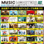 『MUSIC MONSTERS -2019 winter-』全出演アーティスト&タイテ発表
