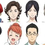 『キンプリ』TVアニメ版、4月8日より放送開始! ゲスト声優も解禁