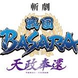 眞嶋秀斗、松村龍之介出演 舞台『戦国BASARA』シリーズ最新作、タイトル・全メインキャスト17名が発表