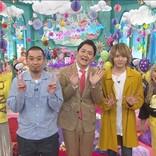 中島健人とガンバレルーヤ・よしこが熱愛!?『妄想!わがまマンガ』今夜放送