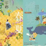 童話「ピノキオ」が日本舞踊に、語りには坂東巳之助~日本舞踊未来座 =彩(SAI)=、松本幸四郎からコメント到着