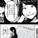 昭和世代が驚いた、中学生の会話 「時代は変わった」と思ったものの?