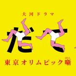 『いだてん』視聴率が1ケタまで急落、宮藤官九郎が日曜8時の心境つづる