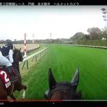 【貴重映像】騎手のヘルメットに装着したカメラから見る競馬の迫力がスゴい / 藤田菜七子騎手の視点映像も!