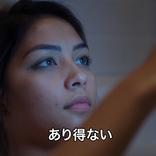 日本初上陸の大注目海外ドラマ「t@gged/タグド」シーズン 2