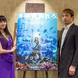 大ヒット中の『アクアマン』日本語吹替声優・安元洋貴&田中理恵に聞く! 「印象的なシーン」「好きな海洋生物」