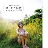 【独占動画】ヌードモデル・兎丸愛美へインタビュー「裸になる事とは?」/映画『シスターフッド』(3月1日公開)
