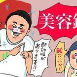 【マンガ】無精ママ、仕上がりに衝撃を受ける!!美容鍼に初挑戦♪【前編】