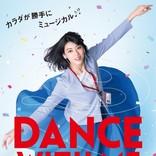 三吉彩花&やしろ優&chayが歌って踊る『ダンスウィズミー』予告解禁