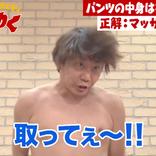 """三四郎・小宮、""""パンツの中身はなんだろな""""で大暴れ!"""