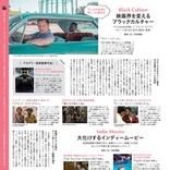 【解説動画】映画評論家の町山智浩が映画『ブラック・クランズマン』を徹底解説‼