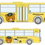 相鉄バス、「リラックマバス」の運行を開始 3月3日から