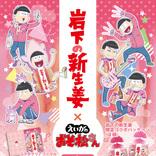 ピンクの新生姜ビールで乾杯!『おそ松さん』が『岩下の新生姜』とコラボ 描き下ろしパッケージにミュージアムフェアも