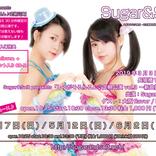 Sugar&Solt 別れの季節にぴったりの応援歌、新曲「虹色believer」発表!