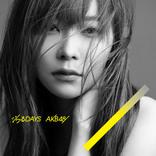 平成最強アイドル指原莉乃の集大成、AKB48新曲アートワーク解禁