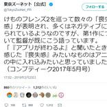 上野動物園の中の人が『けものフレンズ2』に触れたところアンチからコメント集中 生物多様性の大切さを訴えただけなのに……