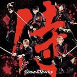 SAMURAI TUNES、1stアルバム『SAMURAI TRACKS』ジャケ写&「My Home」MV公開