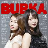 「BUBKA」最新号、乃木坂46 欅坂46 日向坂46「坂道の時代」総力特集