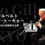 世界初公式ライブ映像『ジョアン・ジルベルト ライブ・イン・トーキョー』、小野リサほか著名ミュージシャンよりコメント到着