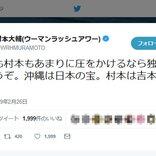 村本大輔さん「あまりに圧をかけるなら独立しちゃうぞ 」「村本は吉本の宝よ」とツイート 独立賛成の声が相次ぐ