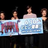 【動画あり】ミュージカル『ピピン』製作発表レポート~城田優「ブロードウェイ版より素晴らしいと言われたい」