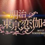 伊原六花 初主演作「明治東亰恋伽」小林豊ら登壇のドラマ完成披露イベント開催